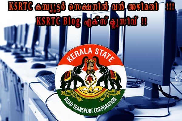 corruption-in-ksrtc-computer-section