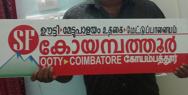 Why We Should Visit Coimbatore?
