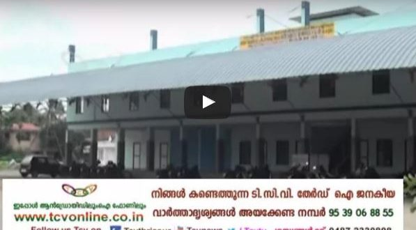 Need to implement the services of Irinjalakkuda Operating Centre