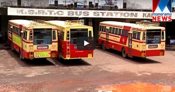 New look for KSRTC bus stand Kannur
