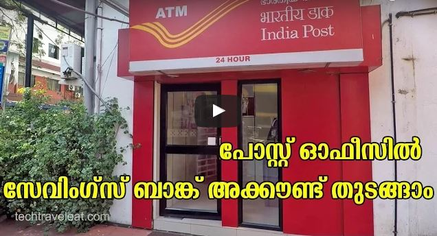 How to open post office savings bank account aanavandi - Open a post office bank account online ...